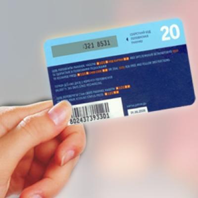 Предплатени карти, изработка на карти за интернет достъп, картонени карти за отстъпки