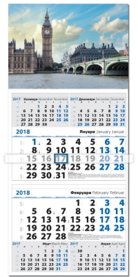 2018 Календар 2 тела черно-синьо