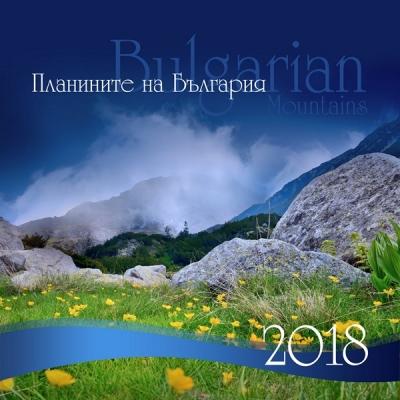 Стенен Планините на България
