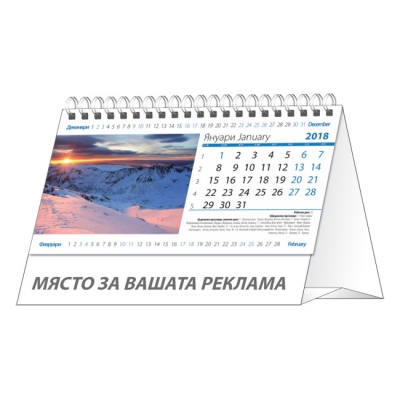 Настолен календар Природа