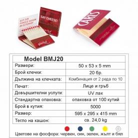 Модел BMJ 20