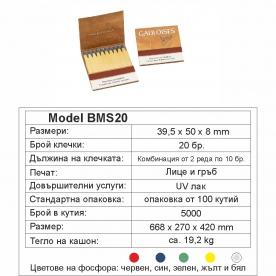 Модел BMS20