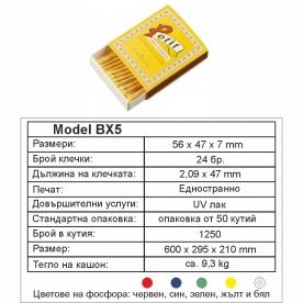 Модел BX5