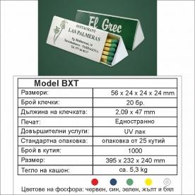 Модел BXT