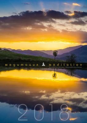Стенен календар Медитация
