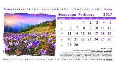 Февруари / February