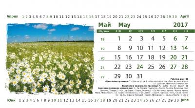 Май / May