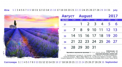Август / August
