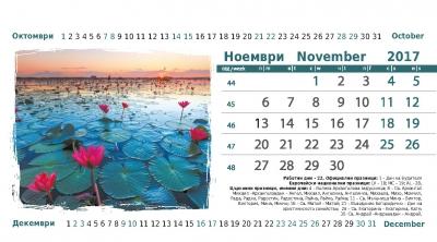 Ноември / November