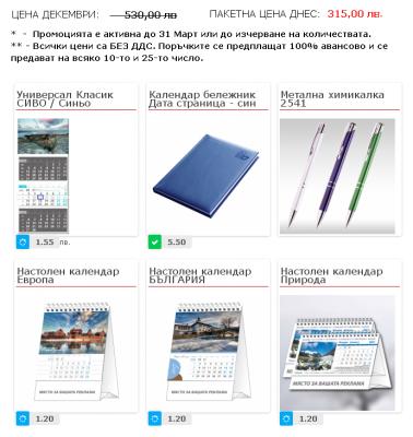 -50% Календари + Брандирани бизнес артикули и подаръци