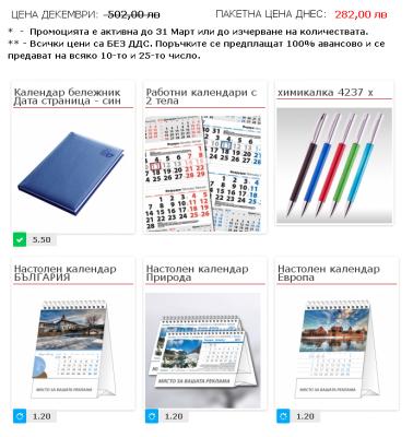 -50% Класик 2 тела Календари и рекламни бизнес подаръци с печат