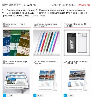 -50% Лукс Календари, Метални запалки, Химикалки + брандинг
