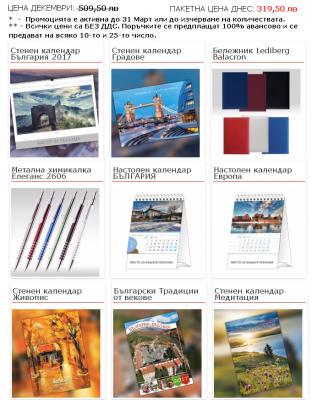 -30% 2х Многолистни Календари + Рекламни фирмени подаръци с печат