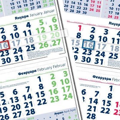 Работни календари с 2 тела