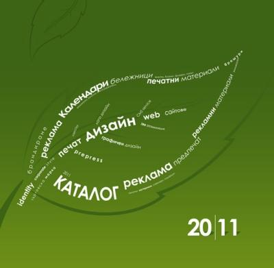 Каталог Реклама 2011 снимка