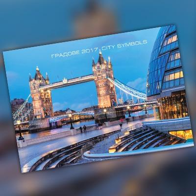 Стенен календар Градове