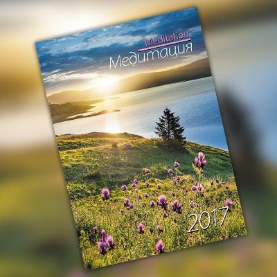 Медитация 2017