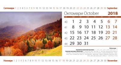 Октомври / October