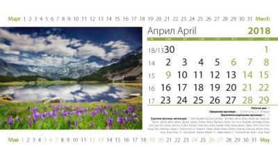 Април / April