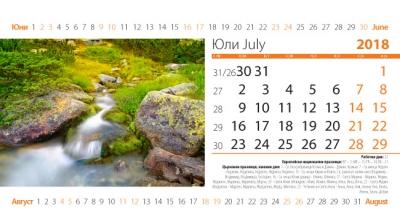 Юли / July