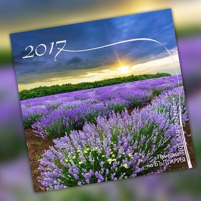 Стенен календар Пейзажи от България