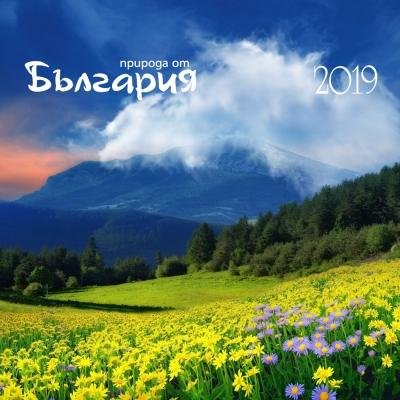 Стенен календар Природа от България