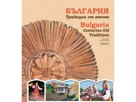 Стенен календар България  -  Традиции